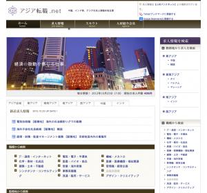 アジア転職ネット