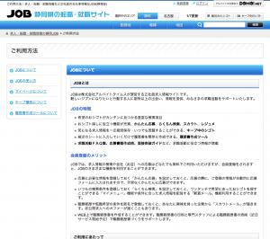 JOB静岡