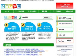 シニア活用.com