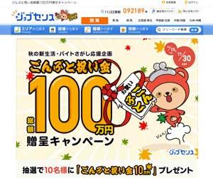 ジョブセンス「ごんぶと祝い金10万円」キャンペーン