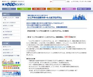 東京しごとセンターの中高年再就職プログラム