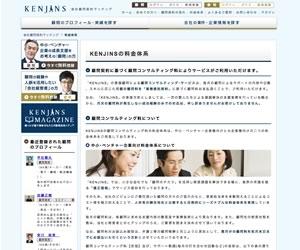 KENJINS(ケンジンズ)