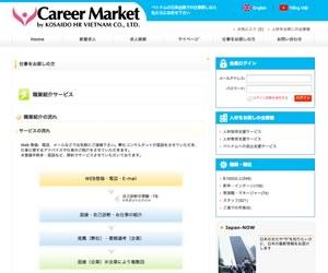 キャリアマーケット